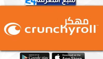 تحميل تطبيق Crunchyroll مهكر 2021 للاندرويد والايفون
