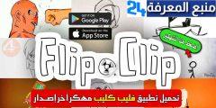 تحميل تطبيق FlipaClip PRO النسخة المدفوعة مهكر 2021