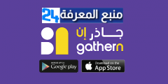 تحميل تطبيق Gathern لحجز بيوت والفيلات في السعودية