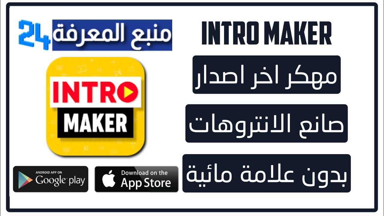 تحميل تطبيق Intro Maker مهكر 2021 للاندرويد والايفون