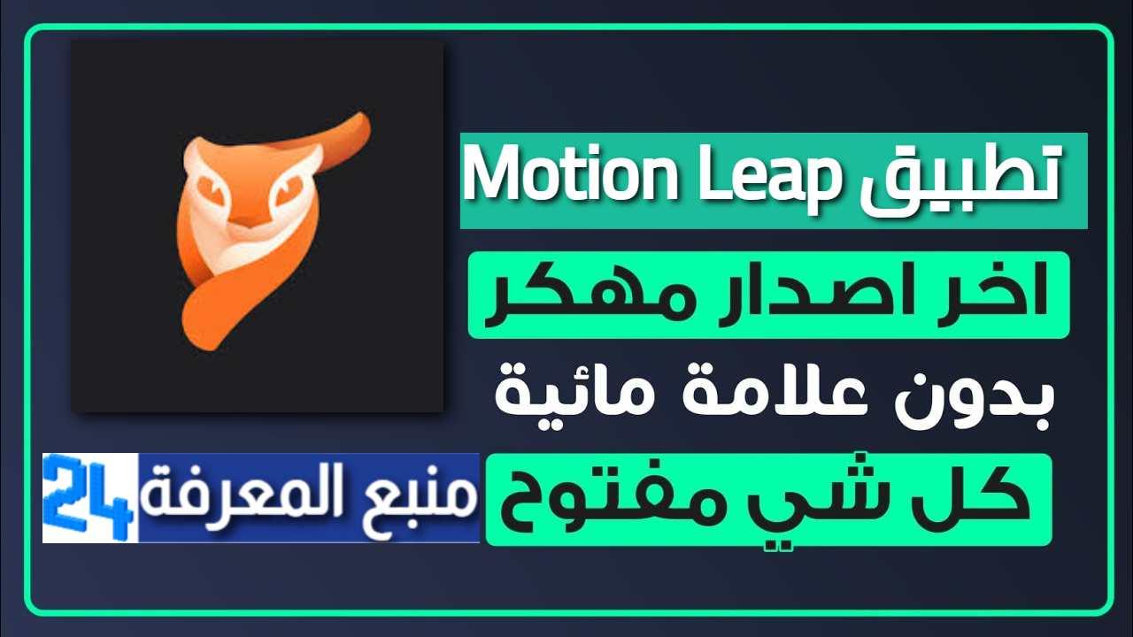 تحميل تطبيق Motion Leap مهكر 2021 للاندرويد والايفون