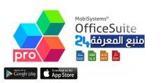 تحميل تطبيق OfficeSuite Pro النسخة المدفوعة 2021 مهكر