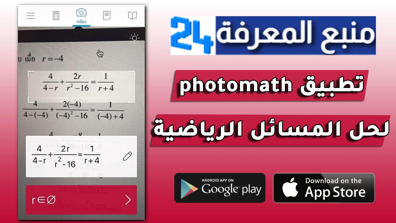 تحميل تطبيق Photomath Plus مهكر لحل المسائل الرياضية