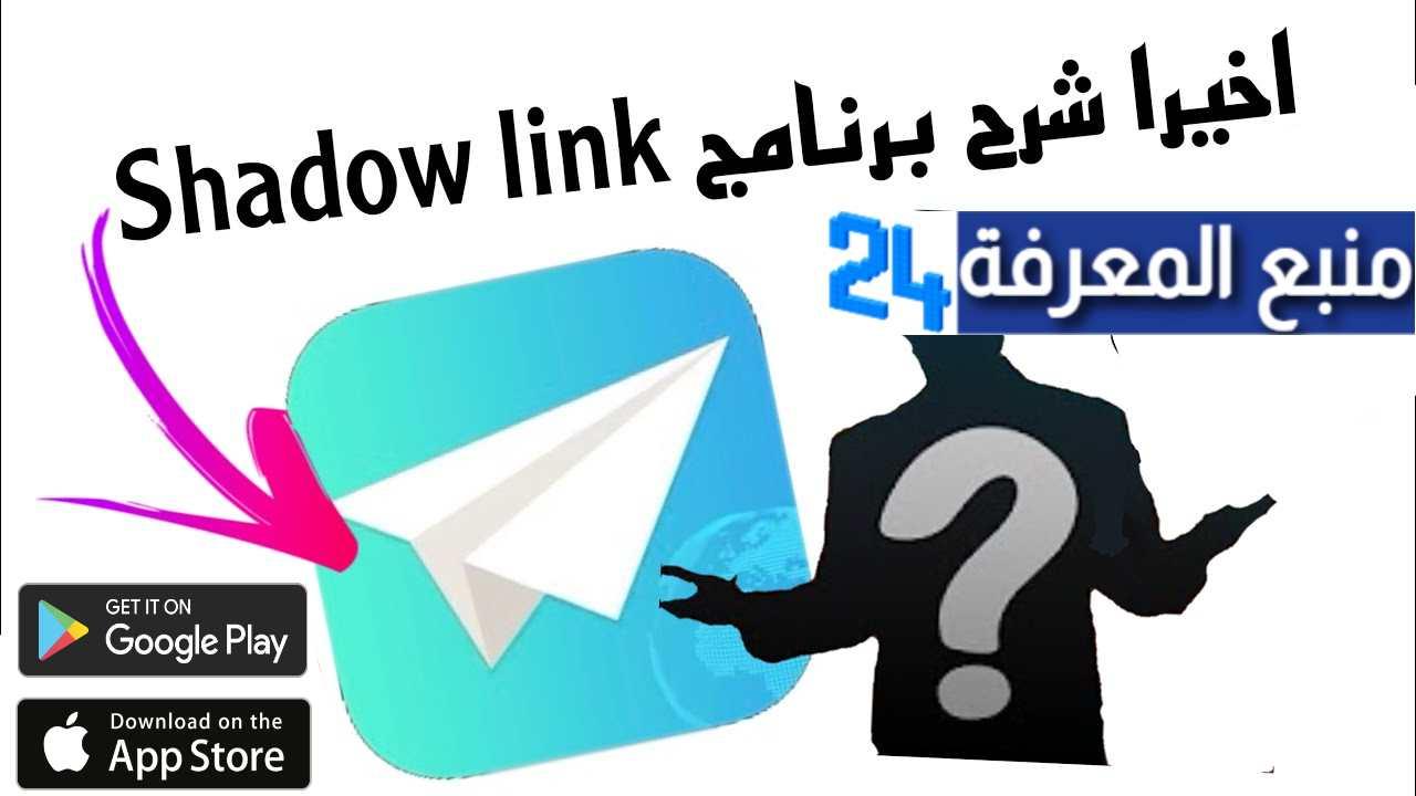 تحميل تطبيق Shadow Link لتخزين الإنترنت من الواي فاي الى بيانات الهاتف