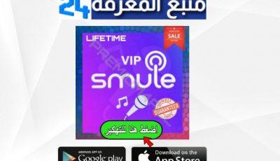 تحميل تطبيق Smule VIP Sing مهكر 2021 للاندرويد والايفون