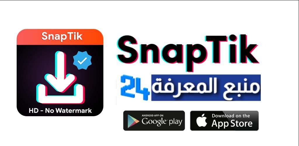 تحميل تطبيق Snaptik Video Downloader للاندرويد الايفون 2021