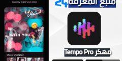 تحميل تطبيق Tempo PRO مهكر للاندرويد والايفون 2021