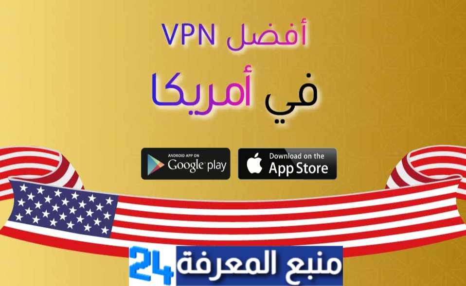 تحميل تطبيق VPN أمريكي غير محدود 2021 للاندرويد والايفون