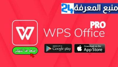 تحميل تطبيق Wps Office Pro مهكر 2021 للاندرويد والايفون