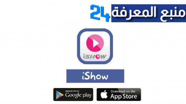 تحميل تطبيق iShow Syriatel للاندرويد والايفون 2021