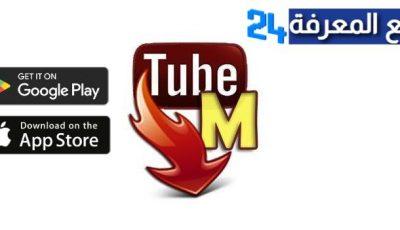 تحميل تيوب ميت TubeMate VIP مهكر 2021 بدون اعلانات