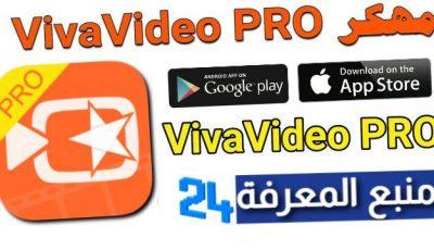 تحميل فيفا فيديو مهكر VivaVideo Pro 2021 بدون علامة مائية