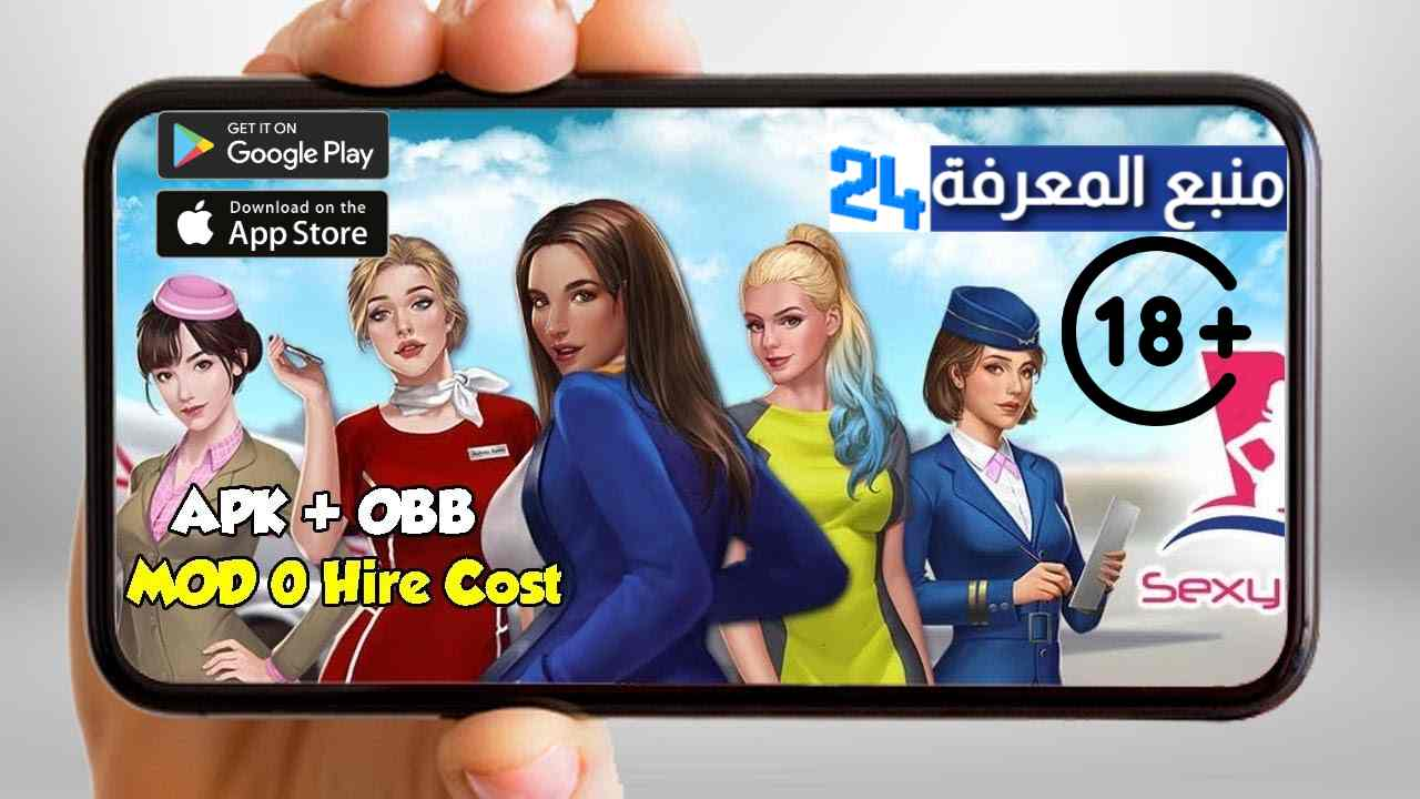تحميل لعبة الخطوط الجوية Sexy Airlines +18 مهكرة 2021