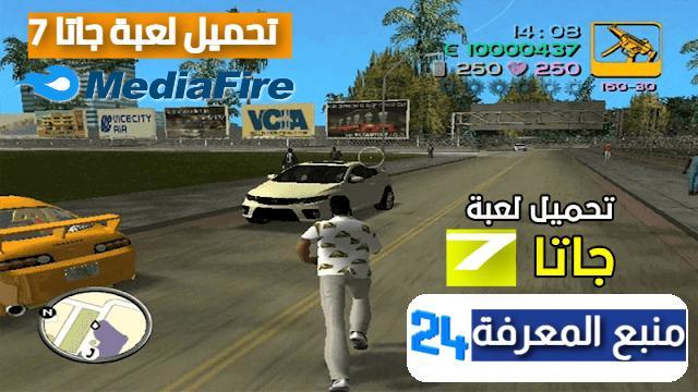 تحميل لعبة جاتا 7 GTA للكمبيوتر برابط مباشر ميديا فاير