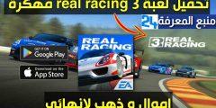 تحميل لعبة سباق السيارات Real Racing 3 مهكرة 2021