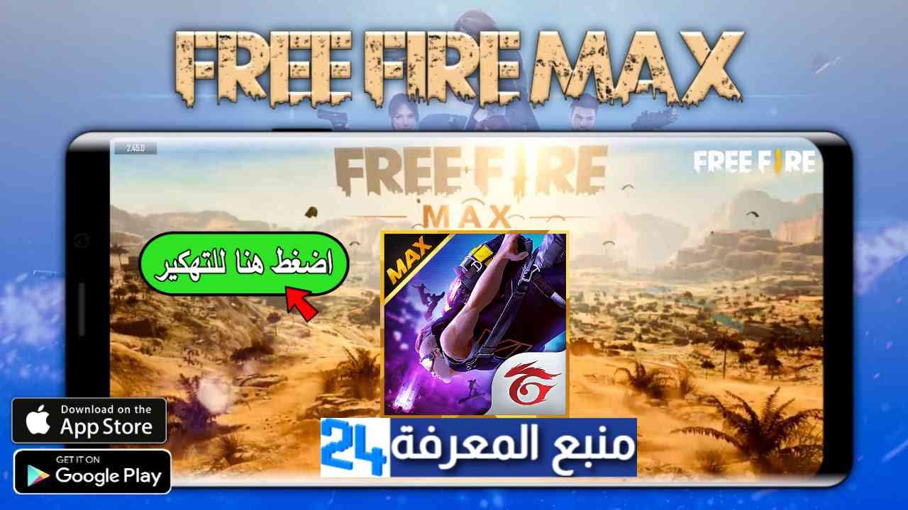 تحميل لعبة فري فاير ماكس Free Fire Max 2021 مهكرة اموال