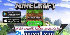 تحميل لعبة ماين كرافت MineCraft مهكرة 2021 اخر تحديث