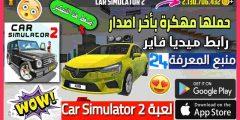 تحميل لعبة Car Simulator 2 مهكرة 2021 للاندرويد والايفون