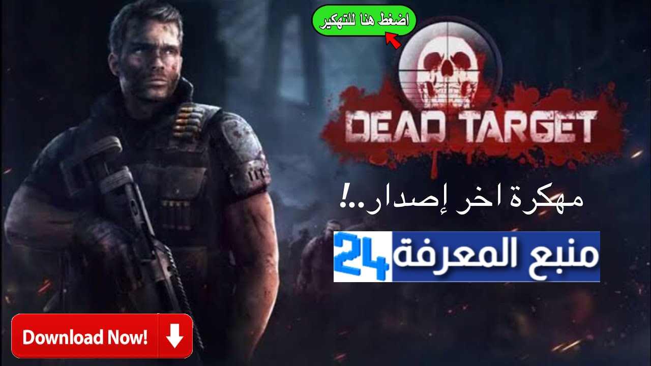 تحميل لعبة DEAD TARGET Zombie مهكرة 2021 للاندرويد والايفون