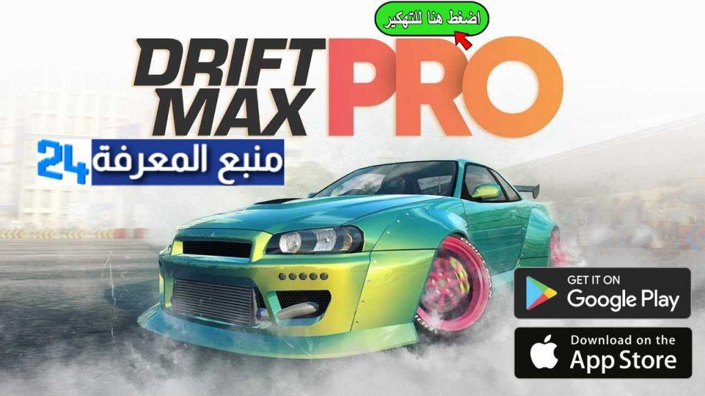 تحميل لعبة Drift Max Pro مهكرة 2021 للاندرويد والايفون