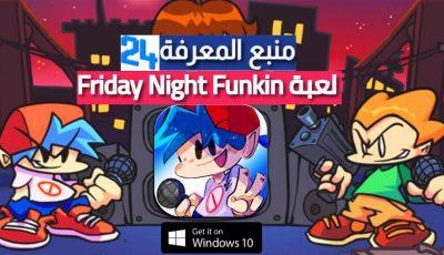 تحميل لعبة Friday Night Funkin للكمبيوتر من ميديا فاير