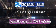 تحميل لعبة Infinite Lagrange مهكرة 2021 للاندرويد والايفون