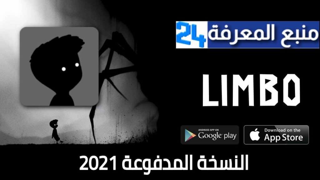 تحميل لعبة LIMBO النسخه المدفوعة للاندرويد والايفون 2021