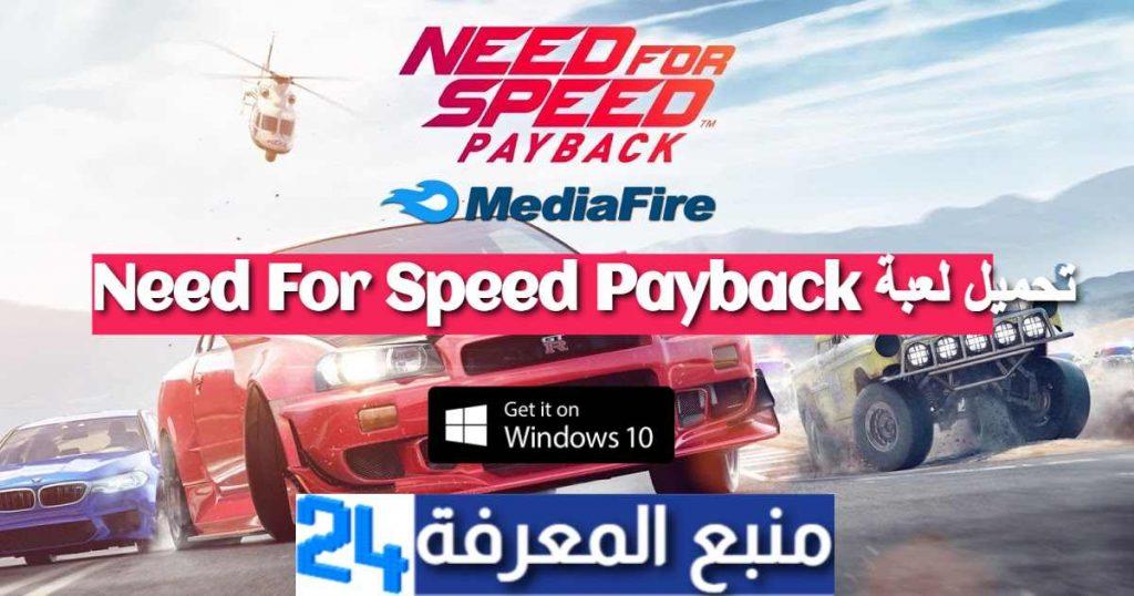 تحميل لعبة Need For Speed Payback برابط مباشر ميديافاير