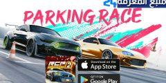 تحميل لعبة Real Car Parking 2 مهكرة للاندرويد والايفون