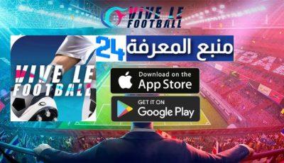 تحميل لعبة Vive le football للاندرويد والايفون 2021