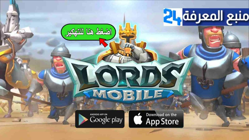 تحميل لوردس موبايل مهكرة Lords Mobile 2021 اموال لامحدودة