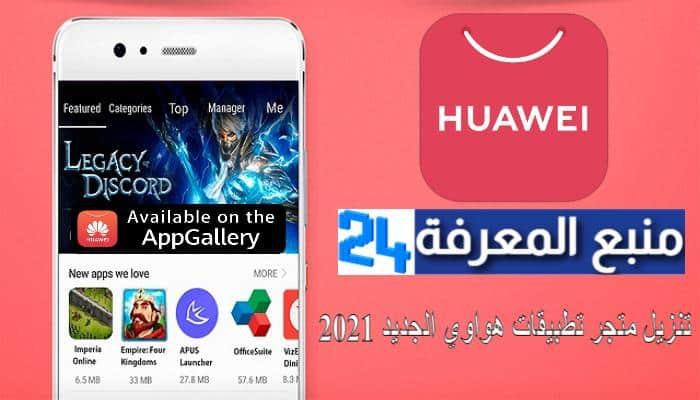 تحميل متجر هواوي HUAWEI AppGallery 2021 اخر تحديث