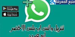 تحميل واتس اب بلس الاخضر ضد الحظر WhatsApp Green 2021