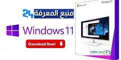 تحميل ويندوز 11 Windows كاملة 2021 مجانا برابط مباشر