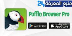 تحميل Puffin Browser Pro اسرع متصفح للاندرويد والايفون 2021