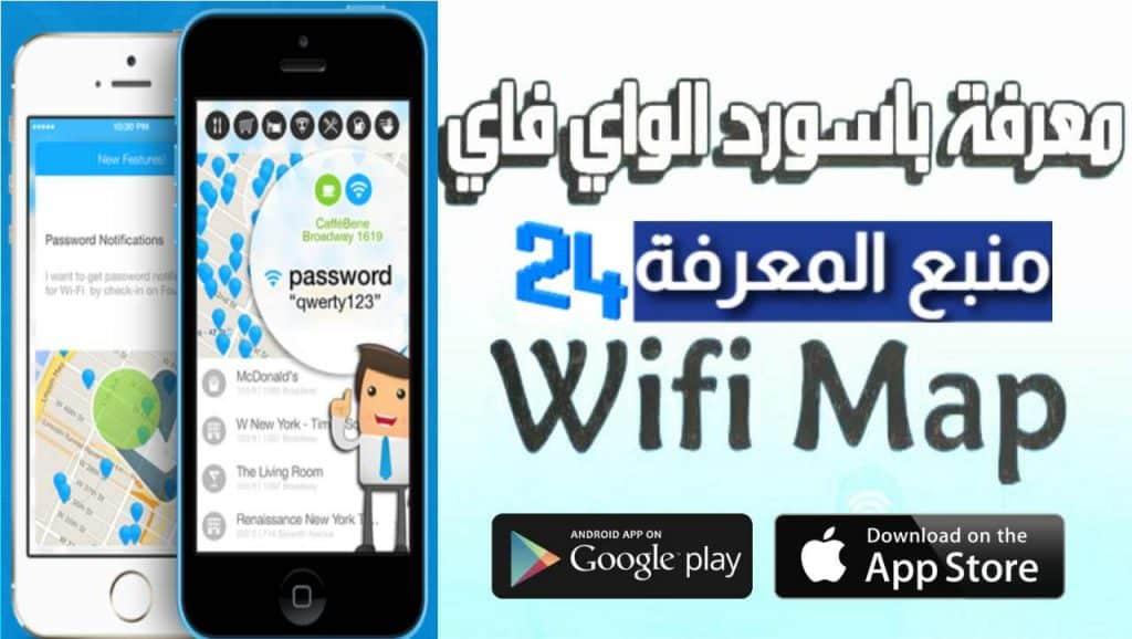 تحميل Wifi Map Pro النسخة المدفوعة لفتح اي شبكة واي فاي