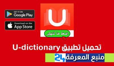 تطبيق يو دكشنري مهكر U-Dictionary Pro 2021 للاندرويد والايفون