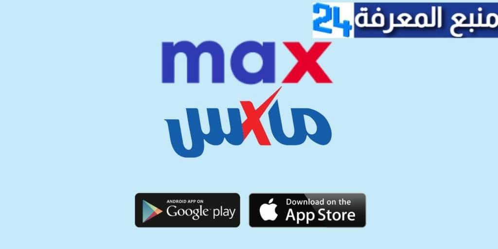 تنزيل تطبيق سيتي ماكس 2021 City Max للاندرويد والايفون