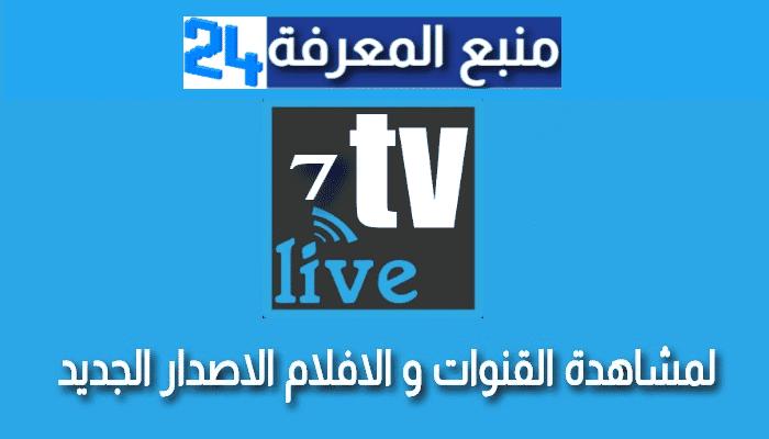 تنزيل تطبيق Star7 Live Tv لمشاهدة القنوات المشفرة بدون اشتراك