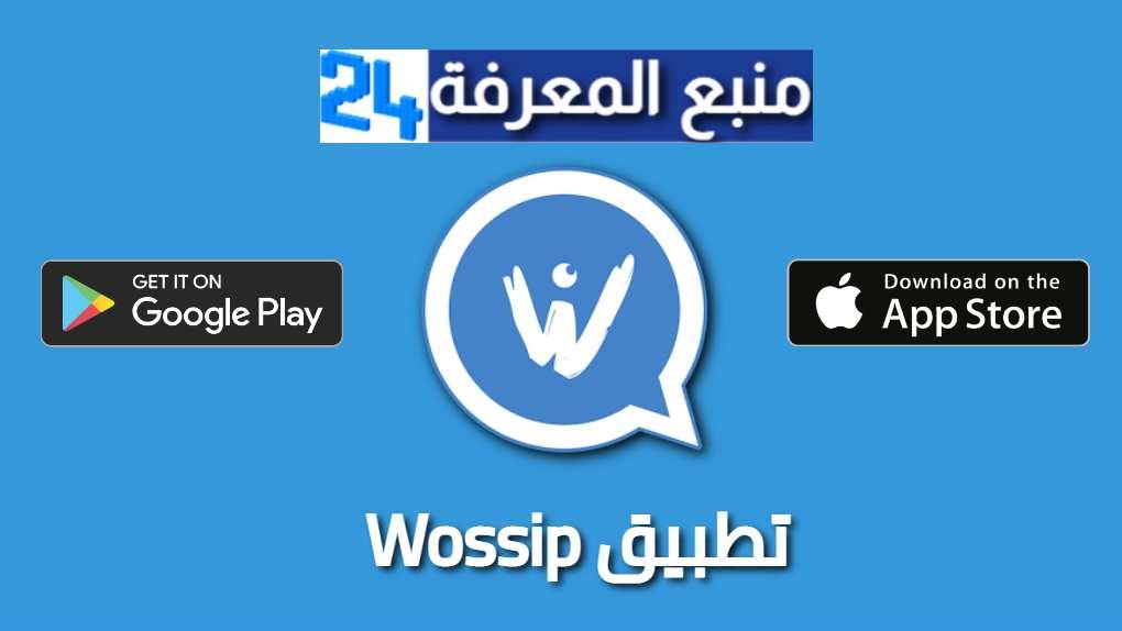 تنزيل تطبيق Wossip لمراقبة و التجسس على الواتس 2021.