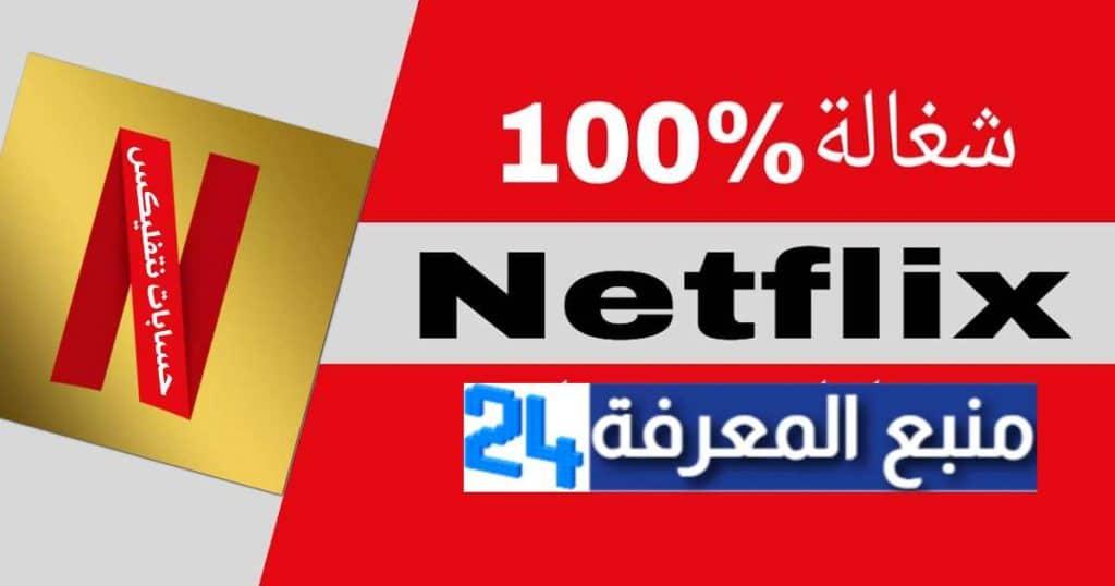 حسابات نتفلكس مجانية مهكرة 2021 Free Netflix Account