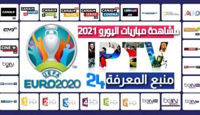 سيرفر IPTV مجاني لمشاهدة مباريات اليورو 2021 Euro بدون تقطيع