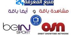 ملف قنوات IPTV لقنوات beEN و OSN بتاريخ اليوم 2021