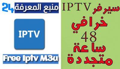 مولد سيرفرات IPTV 2021 مجاني متجدد يوميا | Free Iptv M3u