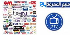 اقوى سيرفر IPTV مجاني 2022 لجميع القنوات العالمية