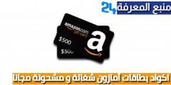 اكواد بطاقات أمازون شغالة و مشحونة مجانا | Amazon gift cards