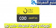 اكواد خصم نون الامارات Noon 2021 – خصم يصل 80% لكل البلاد