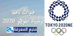 القنوات الناقلة لاولمبياد طوكيو مجانا – الألعاب الأولمبية الصيفية 2021 مباشرة
