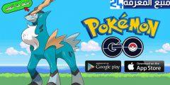 تحميل لعبة بوكيمون جو Pokémon GO على اجهزة اندرويد و ايفون مهكرة