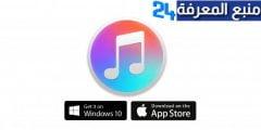 تحميل برنامج ايتونز iTunes للكمبيوتر برابط مباشر بالعربي 2022